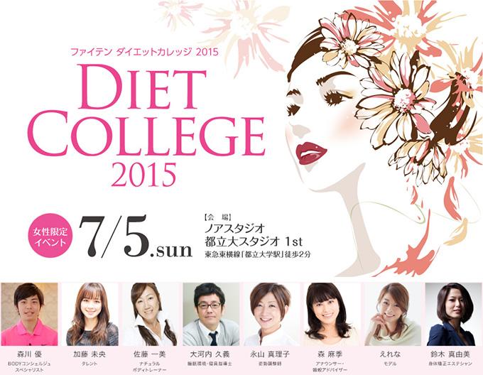 ファイテン ダイエットカレッジ2015