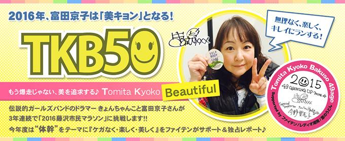 TKB50 元プリンセスプリンセスのドラマー富田京子