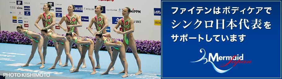 ファイテンはボディケアでシンクロ日本代表をサポートしています