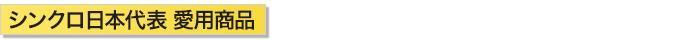 シンクロ日本代表 愛用商品