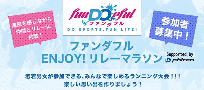 「ファンダフルENJOY!リレーマラソンinお台場 SUMMER TWILIGHT」に協賛いたします。