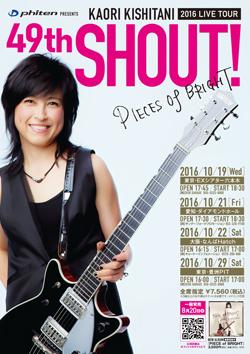 「KAORI KISHITANI 2016 LIVE TOUR」に協賛いたします。