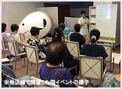 イベント「GOOD SLEEP seminar」