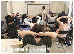 イベント「GOOD SLEEP seminar」