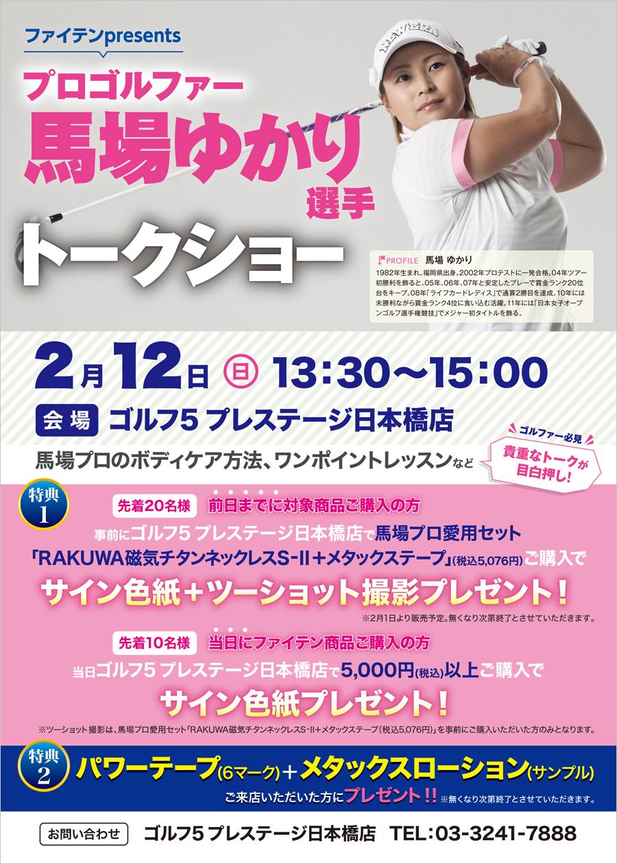 「2/12(日)プロゴルファー馬場ゆかり選手トークショー」開催のお知らせ