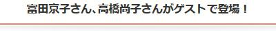 富田京子さん、高橋尚子さんがゲストで登場!