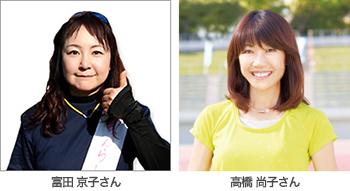 富田京子さん、高橋尚子さん
