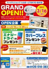ららぽーとTOKYO-BAY店のチラシ