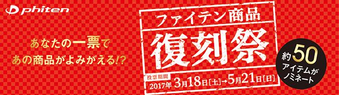 ファイテン商品「復刻祭」