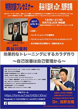 【「長谷川滋利×Dr.浅野吉隆」特別対談プレセミナーに協賛します。