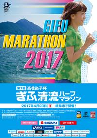 「高橋尚子杯 ぎふ清流ハーフマラソン2017」に協賛・ブース出展いたします。