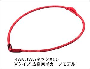RAKUWAネックX50 Vタイプ 広島東洋カープモデル