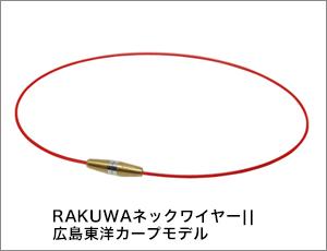 RAKUWAネックワイヤー|| 広島東洋カープモデル