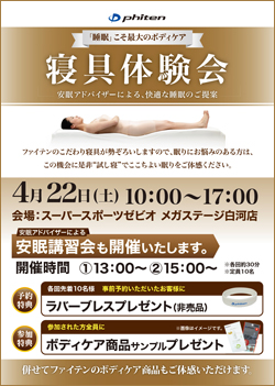 【量販店】4/22(土)寝具体験会・安眠講習会及びボディケア体験会を開催!