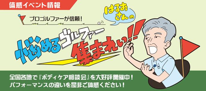 【体感イベント情報】はるおさんの悩めるゴルファー集まれぃ!!