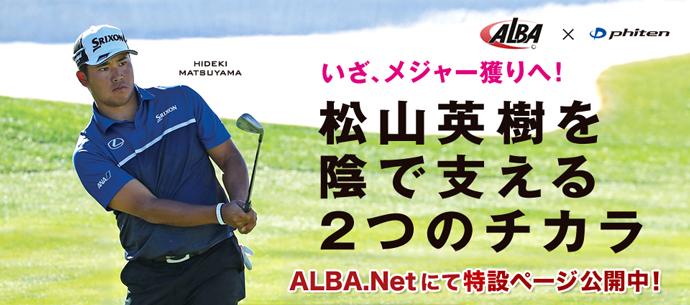 ALBA.Netにて『松山英樹 ファイテンと世界を穫る』特設ページが公開!