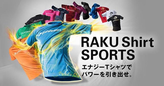 エナジーTシャツでパワーを引き出せ。『RAKUシャツSPORTS』特設サイト公開!