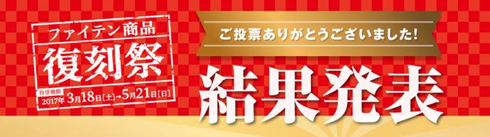 ファイテン「復刻祭」投票結果発表!来春発売予定の3商品はこちら!!