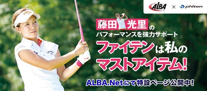 ALBA.Netにて『藤田光里のパフォーマンスを強力サポート「ファイテンは私のマストアイテム!」』特設ページが公開!