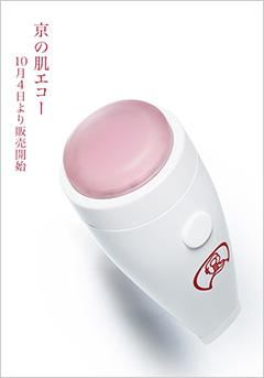 超音波美容器「京の肌エコー」発売のお知らせ