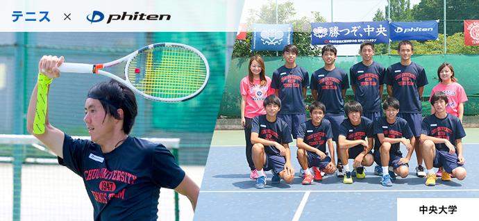 【テニス×ファイテン】中央大学硬式庭球部の取材レポートをアップ!