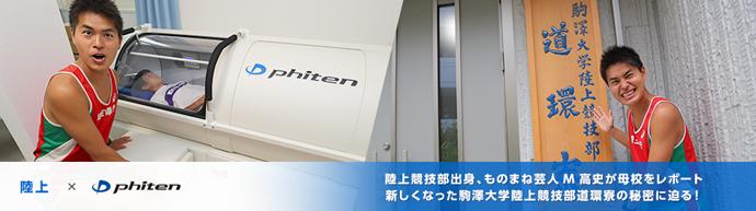 【陸上×ファイテン】駒澤大学 新・道環寮の取材レポートをアップ!<br />