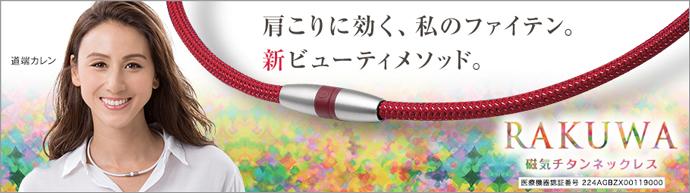 新色登場!『RAKUWA磁気チタンネックレス』特設ページを公開!<br />