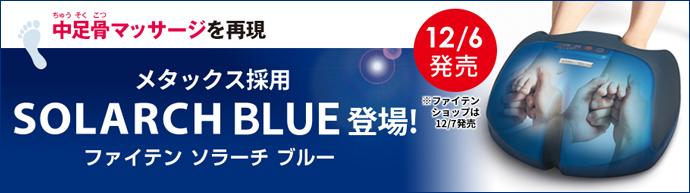 メタックス採用『ファイテン ソラーチ ブルー』登場!