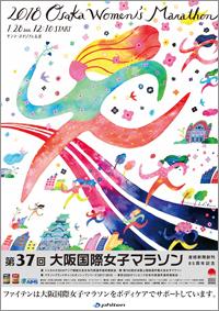 「第37回大阪国際女子マラソン」「2018大阪ハーフマラソン」に協力いたします