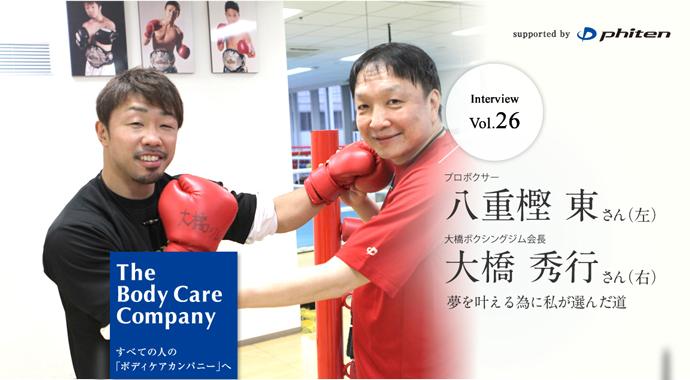 The Body Care Company