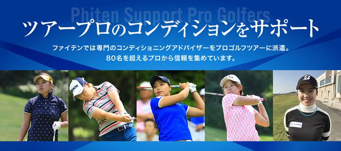 ゴルフサイトに『ツアープロ コンディションサポート』特設ページを公開!