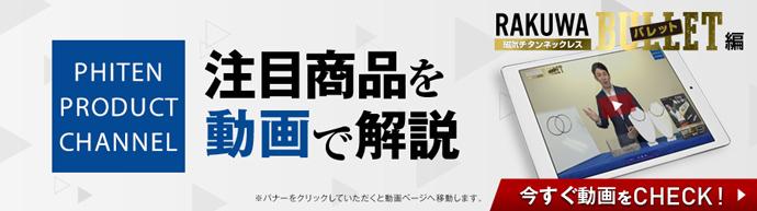 ファイテン社員自ら 注目商品を動画で解説『プロダクトチャンネル』スタート!