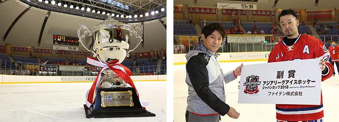 アジアリーグアイスホッケー ジャパンカップ2018 supported by Phiten