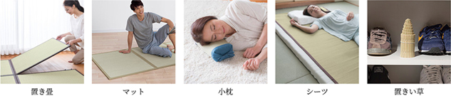 「い草プロジェクト」商品ラインナップ