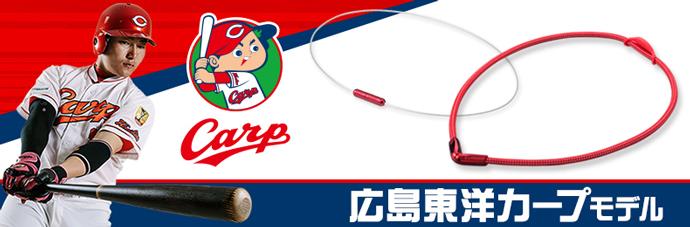 RAKUWAネック ワイヤーAir 広島東洋カープモデル発売!