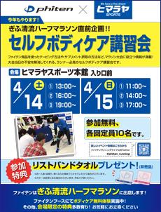 【量販店】ぎふ清流ハーフマラソン直前企画『セルフボディケア講習会』開催!