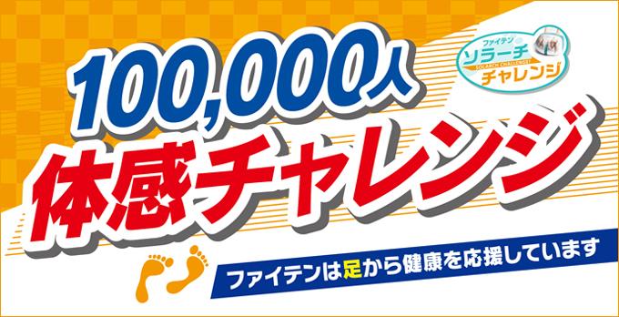 10万人体感 ソラーチチャレンジ