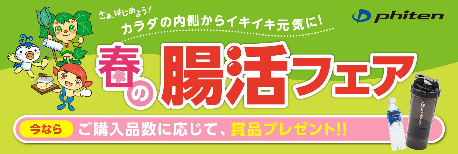 今こそ!手洗い・うがい・腸対策!!春の「腸活フェア」を開催!!