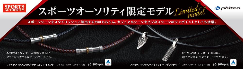 RAKUWAネック スポーツオーソリティモデル発売のお知らせ