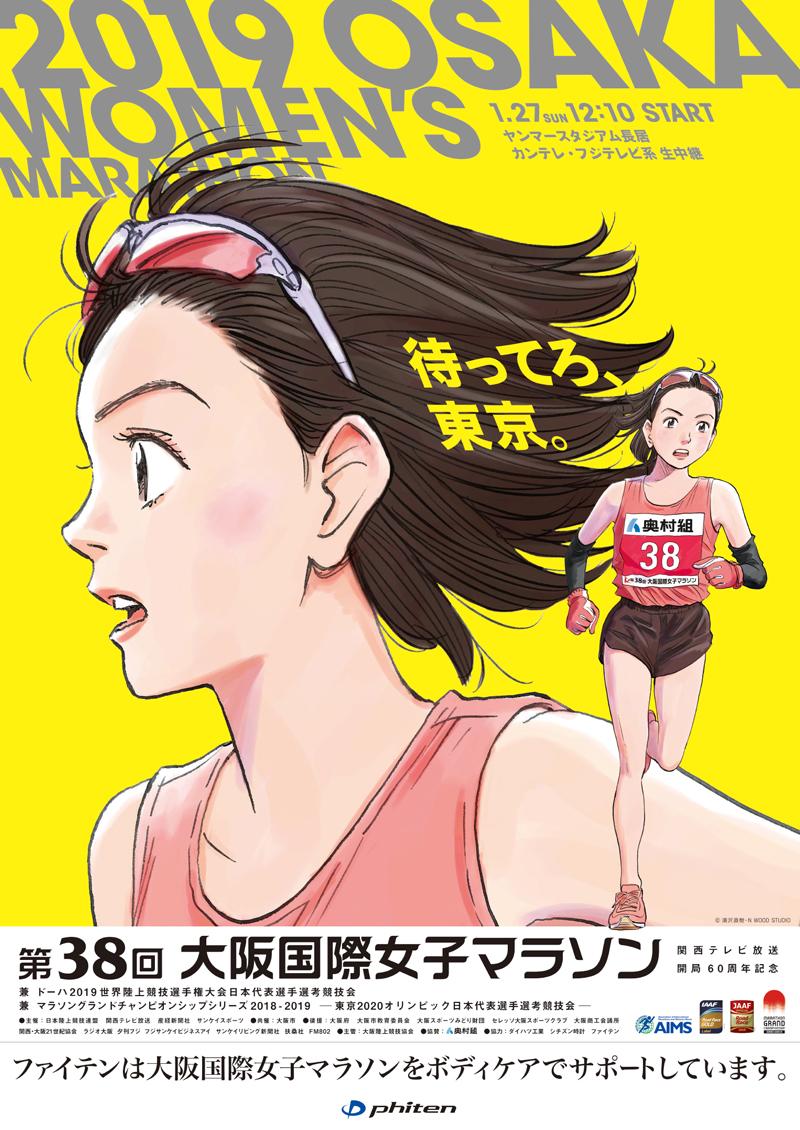 ファイテン 大阪国際女子マラソン