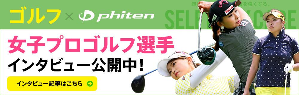 若手女子プロゴルフ選手インタビューページ
