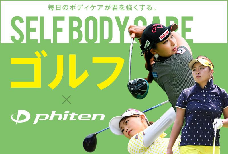 若手女子プロゴルフ選手インタビューサイト