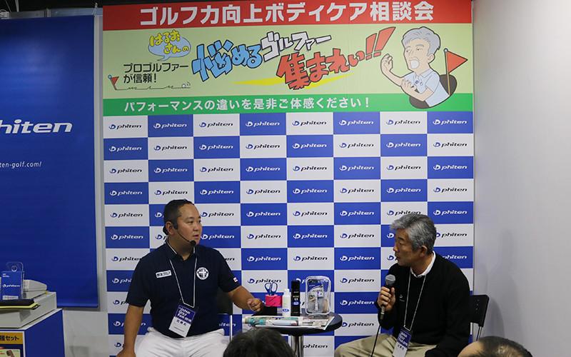 ジャパンゴルフフェア2018 トークショー