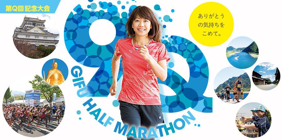 第9回高橋尚子杯 ぎふ清流ハーフマラソン2019