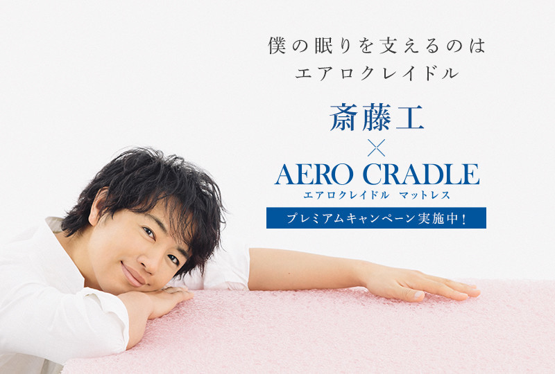 斎藤工さんの眠りを支えるマットレス「星のやすらぎ エアロクレイドル」