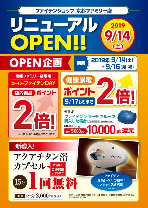 ファイテンショップ 京都ファミリー店 リニューアルオープン チラシ