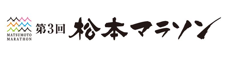 第3回松本マラソン ロゴ