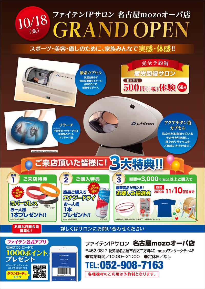 ファイテンIPサロン 名古屋mozoオーパ店