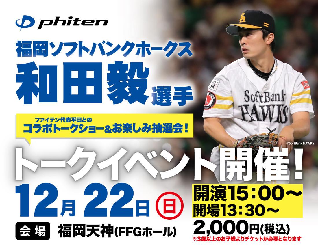 和田毅選手トークイベント ファイテン
