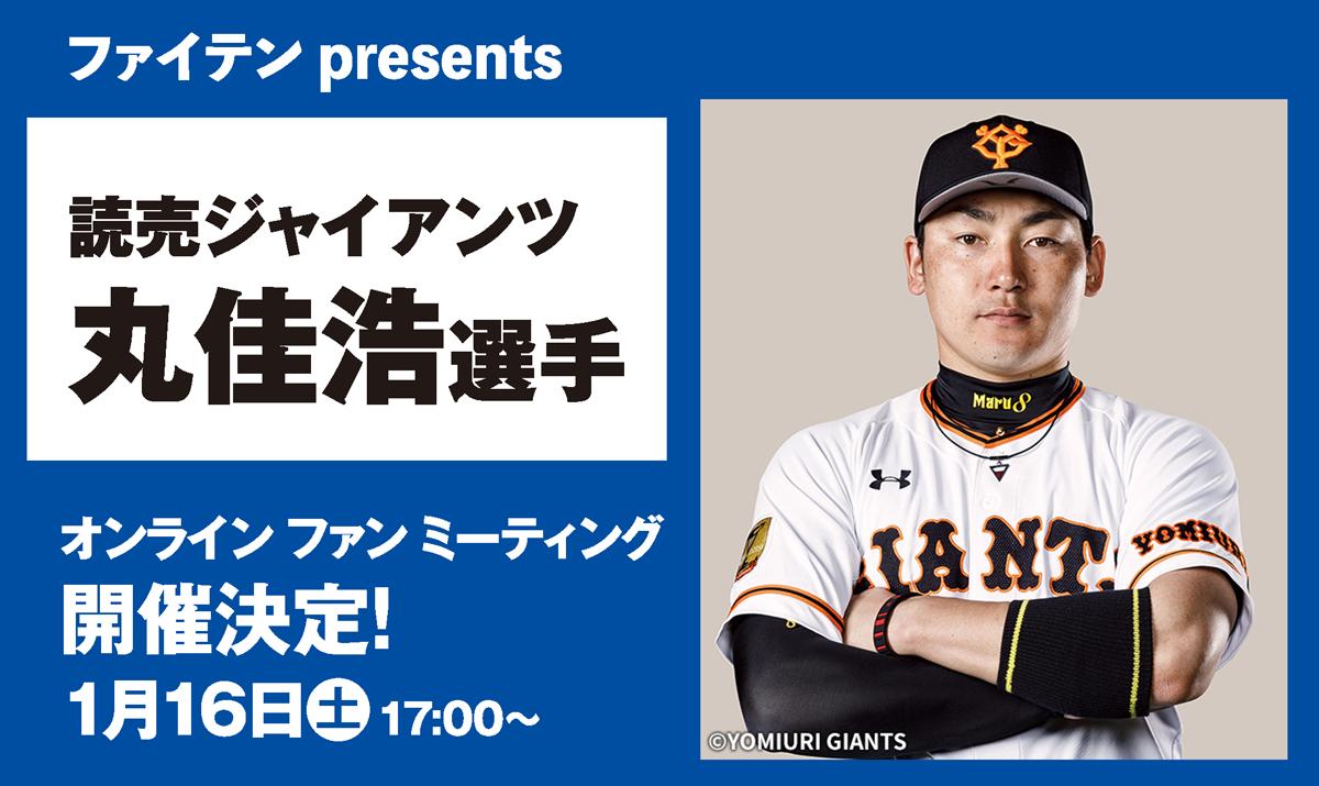 ファイテン presents 読売ジャイアンツ 丸佳浩選手 オンラインファンミーティング